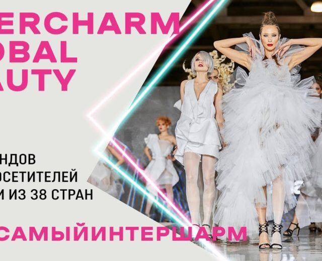 InterCHARM 2019